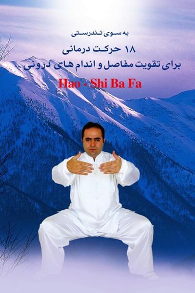 Hao - Shi Ba Fa