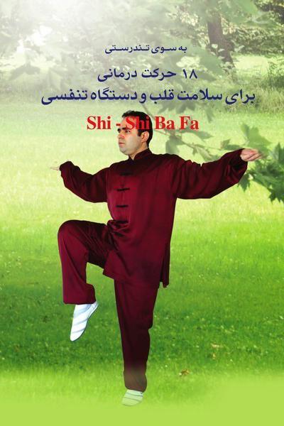 Shi - Shi Ba Fa